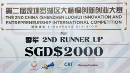 Shenzhen luohu entrepreneurship innovation competition prize